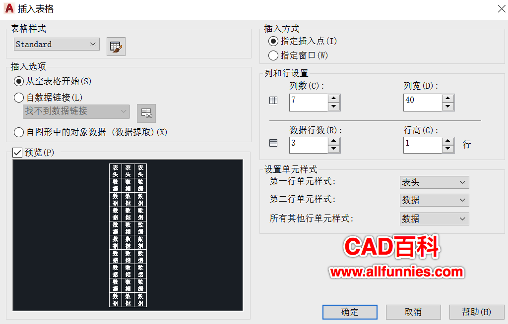 如何在CAD中插入表格