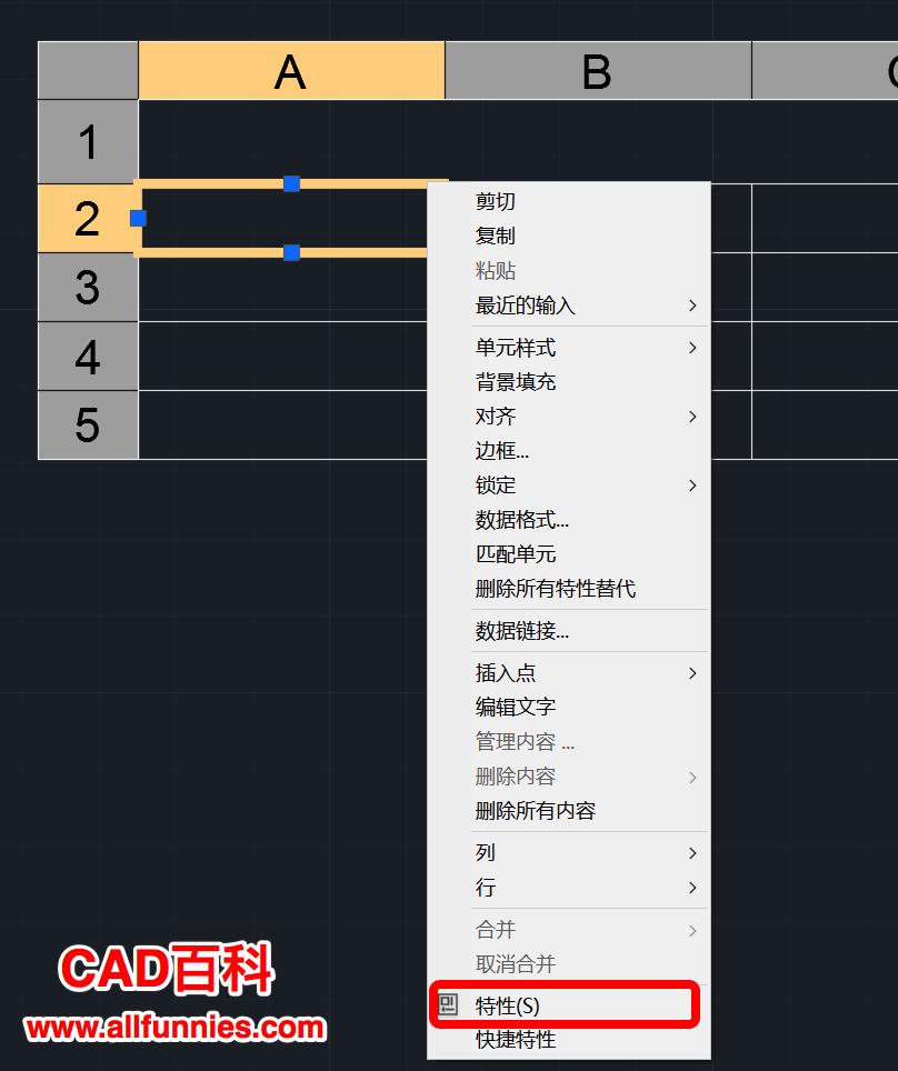CAD中的表格怎么修改单元格大小
