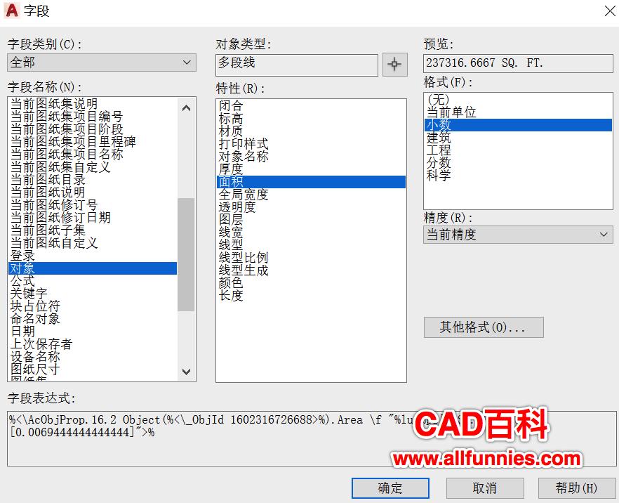 CAD中的字段怎么使用?