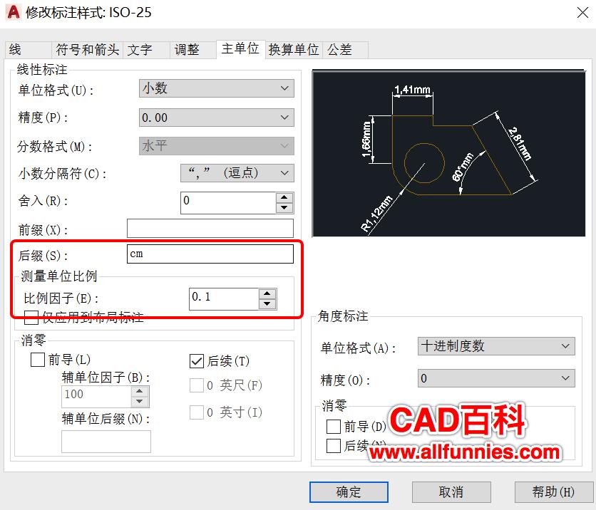 CAD标注如何显示单位