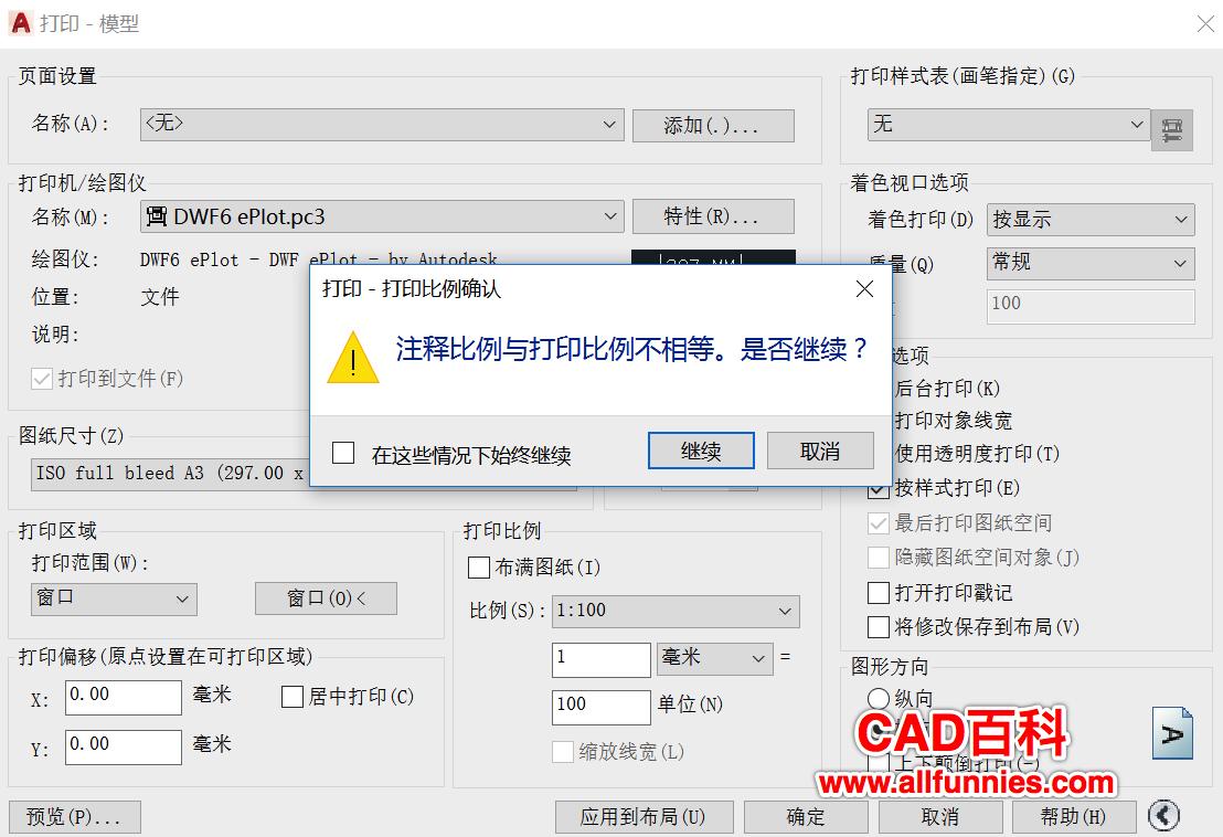 CAD注释比例与打印比例不相等怎么办?