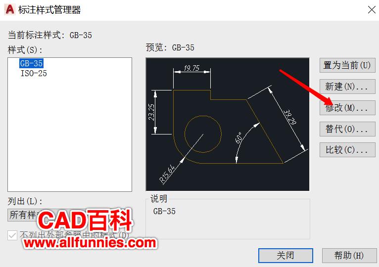 CAD基线标注的数字重合怎么设置