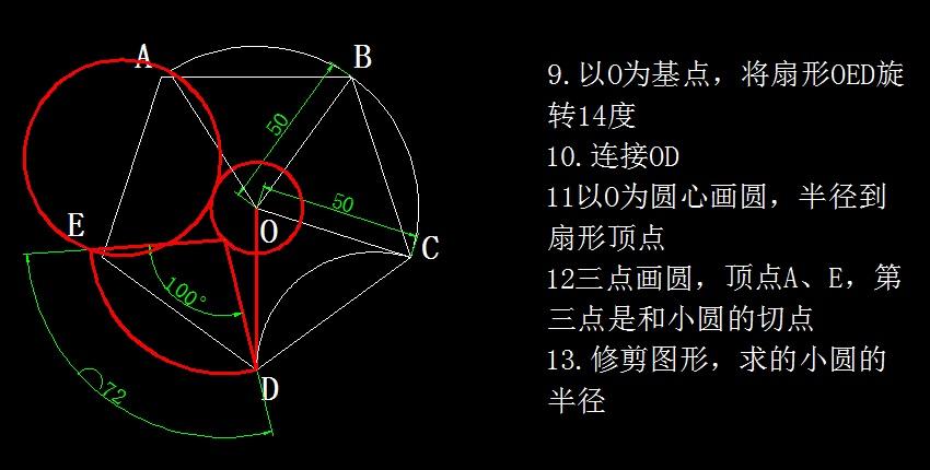 画图并求出指定圆的半径
