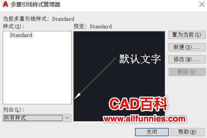 CAD多重引线标注快捷键命令及用法