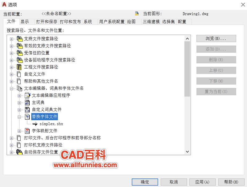 打开CAD图纸时字体被simplex.shx替换怎么办?