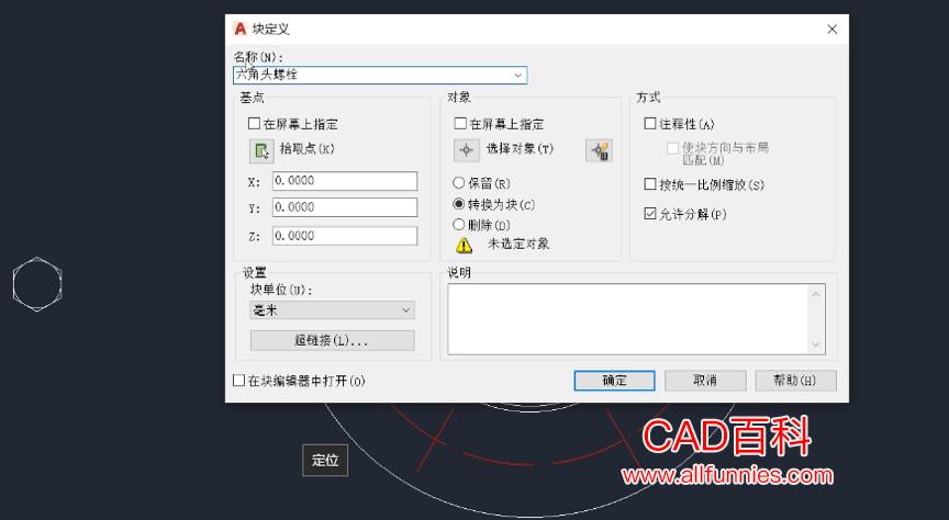 CAD创建块快捷键命令(使用CAD创建块的正确方法)