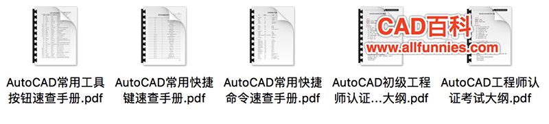Autocad速查手册大全(史上最全的CAD快捷键速查表)
