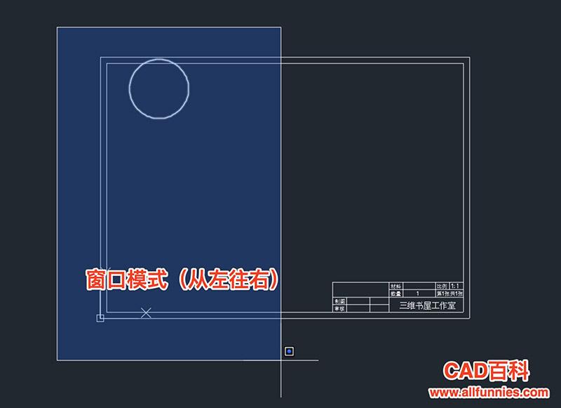 CAD从左往右框和从右往左框的区别(窗口模式和交叉模式有什么区别)