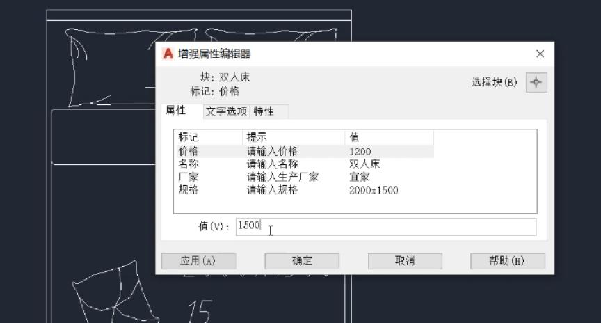 CAD块属性怎么设置(2种编辑块属性的方法详解)