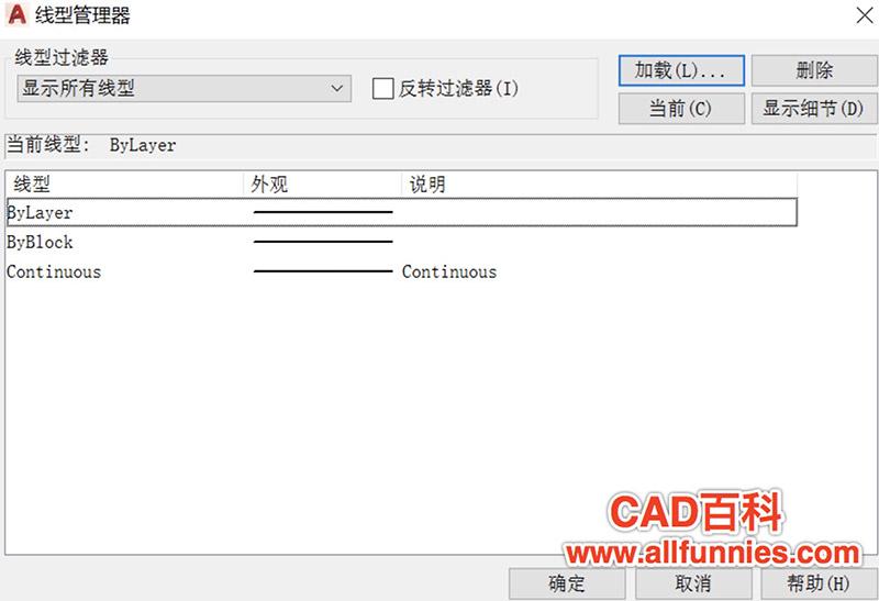 CAD线型怎么加载(如何加载或者删除多余的线型)