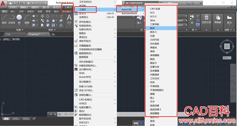 CAD操作界面介绍(标题栏/菜单栏/工具栏)