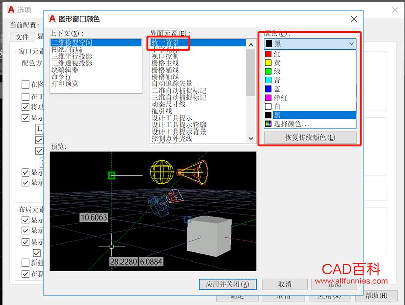 CAD选项设置栏快捷键(绘图系统介绍及使用方法)
