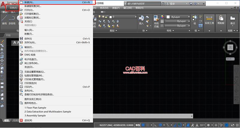 CAD新建文件快捷键(最常用的几种快速新建文件方法)