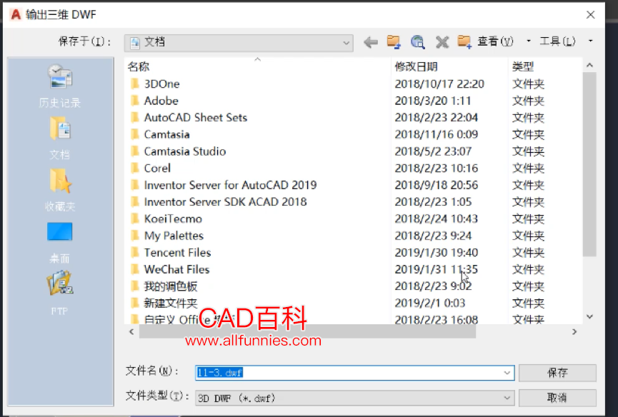 CAD怎么发布三维的DWF文件