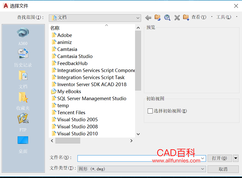 CAD打开文件快捷键命令(打开和退出文件操作方法)