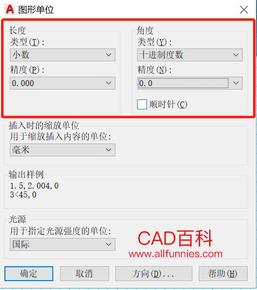 CAD怎么设置图形单位