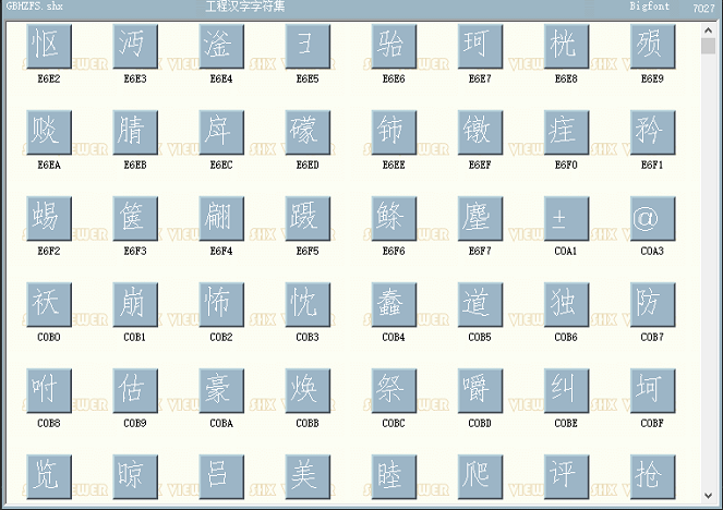 CAD字体GBHZFS.shx下载