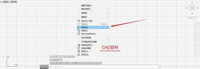 CAD平移的快捷键命令(4种常用的平移命令启用方法)