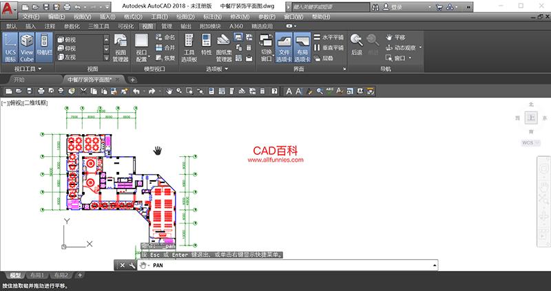 通过平移和缩放命令查看平面图细节的方法