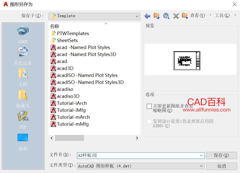 教你设置CAD样板图绘图环境