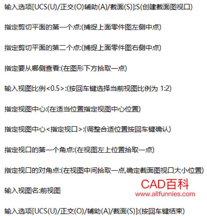 CAD三维转二维平面图方法(三维实体模型转二维的详细操作步骤)