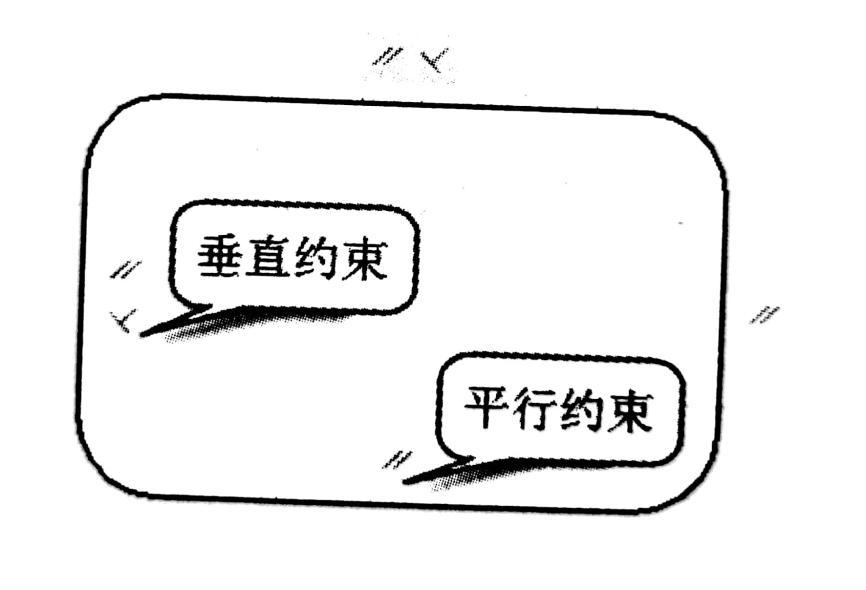 CAD几何约束命令快捷键(几何约束的类型和推断几何约束的方法)