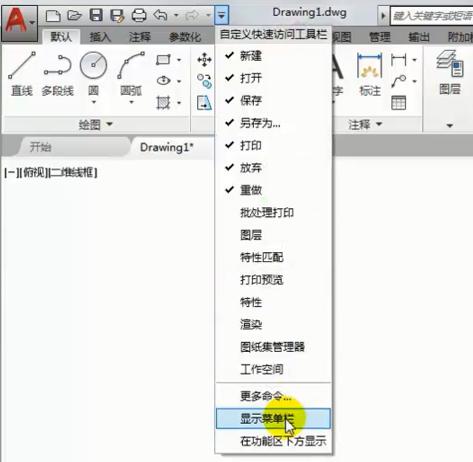 CAD如何设置操作界面(明界面、菜单栏、工具栏、功能区、光标大小)
