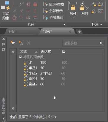 CAD参数化约束快捷键命令(参数管理器的使用方法)