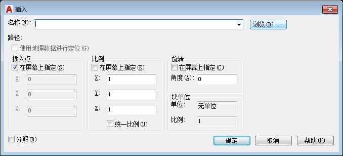 CAD创建块的快捷键命令(教你区分内部块和外部块)