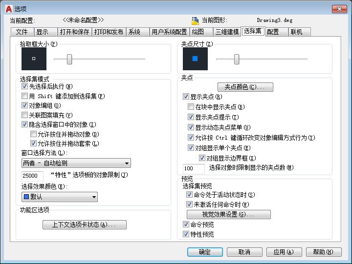 CAD中shift键的使用技巧:在选择集中添加或者删除图元