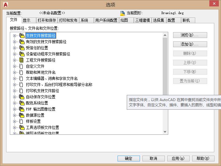 CAD中怎么取消新建是弹出来的选择样板(设置新建时打开自己的模板)