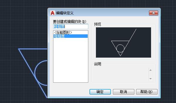 如何使用CAD的动态块功能定义创建粗糙度符号(教你如何设置可见性参数)