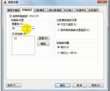 CAD极轴追踪快捷键命令(如何绘制方头平键)