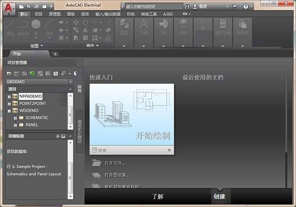 Autocad  Electrical 2019中文电气破解版64位下载(含注册机)