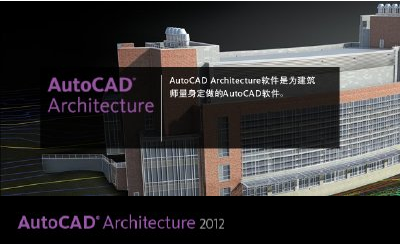AutoCAD architecture 2012中文破解版32/64位下载(含注册机)