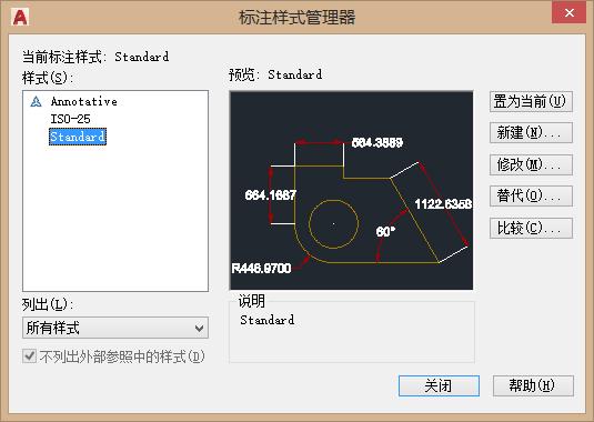 CAD如何翻转标注箭头