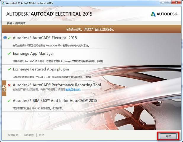 AutoCAD Electrical(2014/2015/2016/2018/2019/2020)系列安装激活图文教程