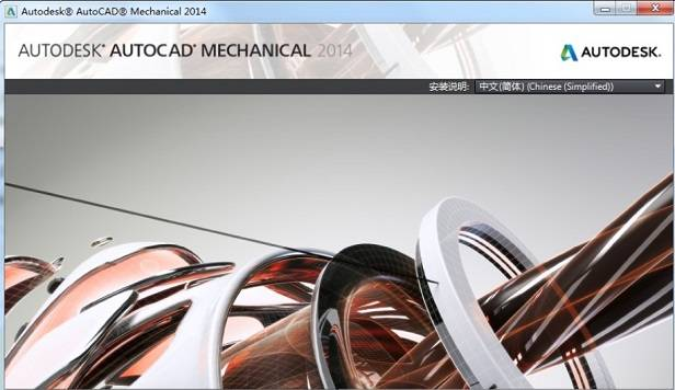 AutoCAD Mechanical 2014机械版破解版32位/64位下载(含注册机)