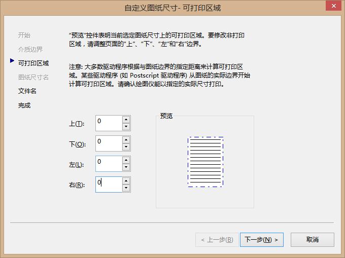 CAD如何去掉图纸空白边框真正按1:1打印出图