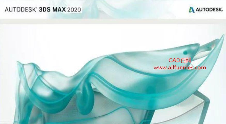 3dmax 2020中文破解版64位下载(含注册机)