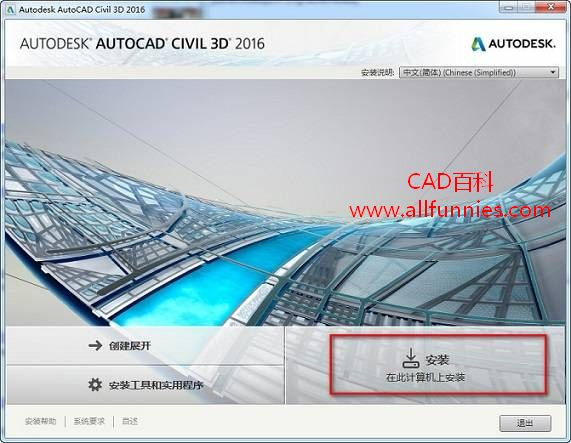 AutoCAD Civil 3d 2016中文破解版64位下载(含注册机)