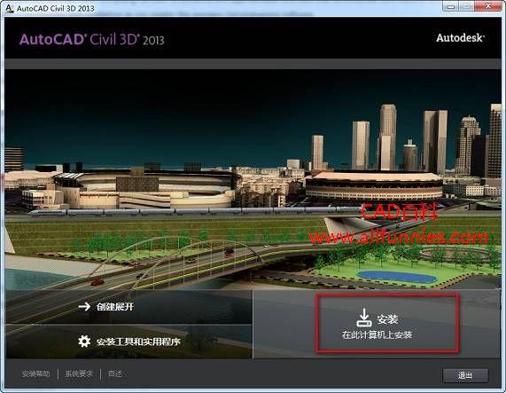 AutoCAD Civil 3d 2013中文破解版64位下载(含注册机)