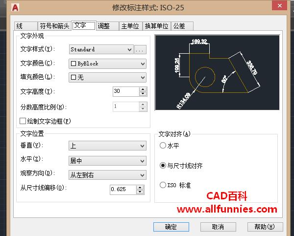 CAD如何倒立反转标注的数字