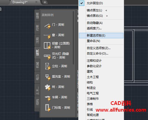CAD工具选项板快捷键命令(工具选项板的启动方式与用途)