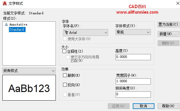 CAD文字样式快捷键命令的相关介绍
