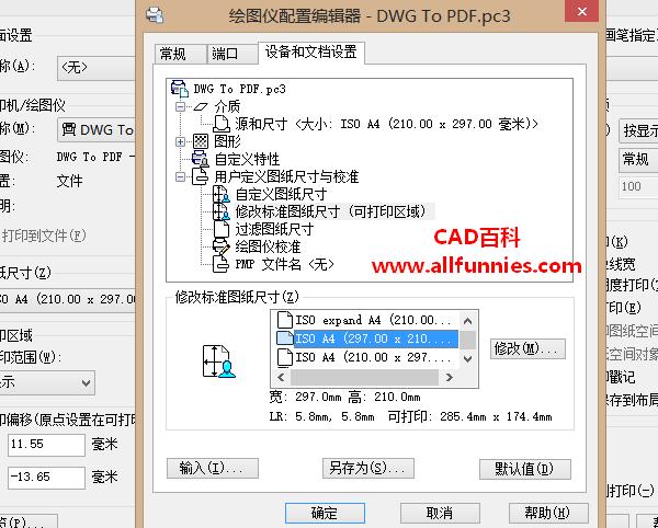 CAD转PDF的时候,怎么保持图框页边距不变(设置打印页边距的方法)