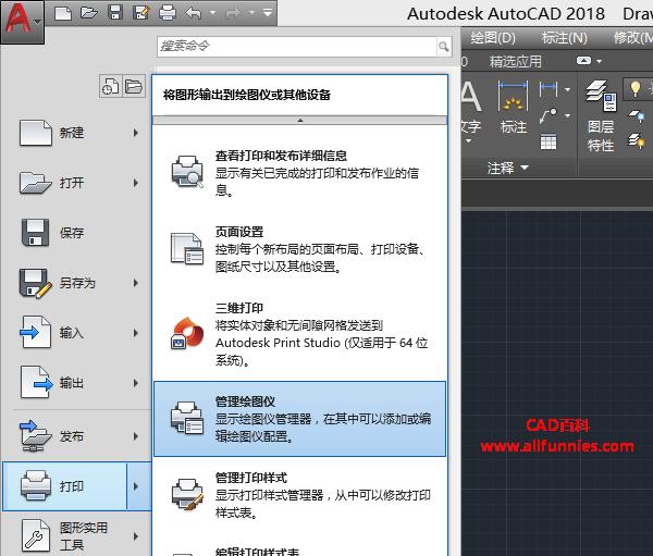 CAD如何删除不必要、多余不用的打印机