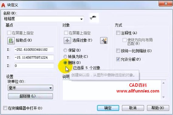 CAD插入图块命令快捷键(教你如何标注溢流阀上盖粗糙度)