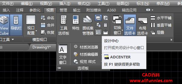 CAD新建工具选项的快捷键命令