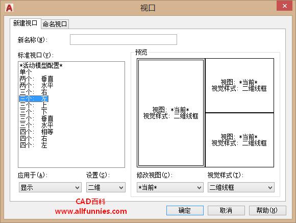 CAD创建视口命令快捷键(教你如何创建多个视口)